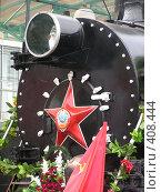 Купить «Красная звезда на советском паровозе и красный флаг на День Победы», фото № 408444, снято 8 мая 2005 г. (c) Михаил Мозжухин / Фотобанк Лори