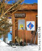 Купить «На посту - собака около домика лыжного патруля, Франция», фото № 409164, снято 2 февраля 2006 г. (c) Fro / Фотобанк Лори
