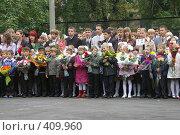 Купить «Первоклассники и выпускники в группе на линейке первого сентября у школы», фото № 409960, снято 1 сентября 2007 г. (c) Михаил Мозжухин / Фотобанк Лори