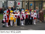 Купить «Дети-первоклассники в красивых костюмах на празднике», фото № 412224, снято 1 сентября 2007 г. (c) Михаил Мозжухин / Фотобанк Лори