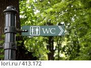 Купить «Табличка направления к туалетам», фото № 413172, снято 20 августа 2008 г. (c) Роман Захаров / Фотобанк Лори