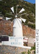 Купить «Добро пожаловать в Грецию! Мельница в районе Ласити, Крит», фото № 415412, снято 30 апреля 2008 г. (c) Галина Лукьяненко / Фотобанк Лори