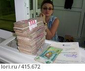 Купить «Обмен валюты», фото № 415672, снято 2 августа 2005 г. (c) Алексей Стоянов / Фотобанк Лори