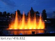 Купить «Шоу «Танцующие фонтаны», фонтан «Каменный цветок», ВВЦ (Москва)», фото № 416832, снято 27 июля 2008 г. (c) Кирилл Курашов / Фотобанк Лори
