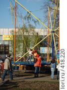 Купить «Старт», фото № 418220, снято 26 апреля 2008 г. (c) Анастасия Gorkaia / Фотобанк Лори