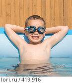 Купить «Счастливый 6 летний мальчик в плавательном бассейне», фото № 419916, снято 21 мая 2018 г. (c) yelena demyanyuk / Фотобанк Лори