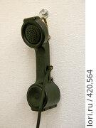 Купить «Телефонный аппарат», фото № 420564, снято 31 мая 2008 г. (c) АЛЕКСАНДР МИХЕИЧЕВ / Фотобанк Лори