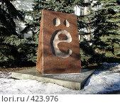 Купить «Памятник букве Ё в Ульяновске», фото № 423976, снято 26 февраля 2005 г. (c) Сергей Юрьев / Фотобанк Лори