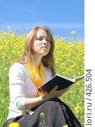 Купить «Девушка с книгой», эксклюзивное фото № 426504, снято 11 августа 2008 г. (c) Natalia Nemtseva / Фотобанк Лори