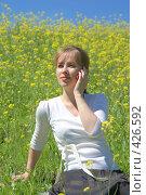 Купить «Девушка с телефоном», эксклюзивное фото № 426592, снято 11 августа 2008 г. (c) Natalia Nemtseva / Фотобанк Лори