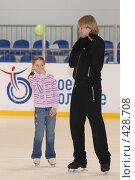 Купить «Евгений Плющенко делится мастерством с юной фигуристкой», фото № 428708, снято 29 января 2008 г. (c) Артём Анисимов / Фотобанк Лори