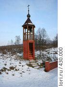 Купить «Колоколенка», фото № 430000, снято 12 января 2008 г. (c) Сергей Авдеев / Фотобанк Лори