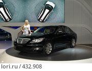 Купить «Hyundai Genesis - российская премьера», фото № 432908, снято 27 августа 2008 г. (c) Алексей Зарубин / Фотобанк Лори
