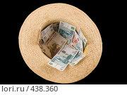 Купить «С миру по нитке, шляпа по кругу», фото № 438360, снято 3 сентября 2008 г. (c) Федор Королевский / Фотобанк Лори