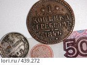 Старинные русские монеты и современная 500 рублевая бумажная купюра. Стоковое фото, фотограф Дмитрий Голиков / Фотобанк Лори
