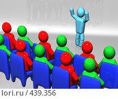 Купить «3д презентация», иллюстрация № 439356 (c) Арсений Васильев / Фотобанк Лори