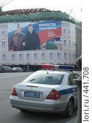 Купить «Цвета российского государства», фото № 441708, снято 26 февраля 2008 г. (c) Омельян Светлана / Фотобанк Лори