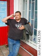 Купить «Мужчина с мобильным телефоном», фото № 443596, снято 3 сентября 2008 г. (c) Никонор Дифотин / Фотобанк Лори
