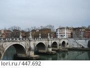 Купить «Мост в Риме», фото № 447692, снято 21 февраля 2008 г. (c) Мария Левочкина / Фотобанк Лори