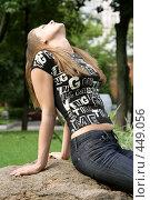 Купить «Девушка в парке», фото № 449056, снято 12 августа 2008 г. (c) Efanov Aleksey / Фотобанк Лори