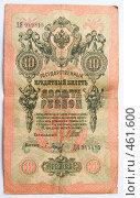 Купить «Царские бумажные  деньги», фото № 461600, снято 16 сентября 2008 г. (c) Tamara Sushko / Фотобанк Лори