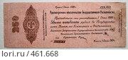 Купить «Обязательство Государственного Казначейства», фото № 461668, снято 16 сентября 2008 г. (c) Александр Яшин / Фотобанк Лори
