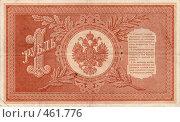 Купить «Государственный кредитный билет. Один рубль 1898 года. Оборотная сторона», фото № 461776, снято 16 августа 2018 г. (c) Алла Матвейчик / Фотобанк Лори