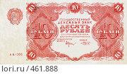 Купить «Старые 10 рублей - 1924 год», фото № 461888, снято 27 мая 2019 г. (c) Виктор Тараканов / Фотобанк Лори