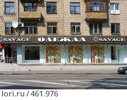 """Купить «Магазин """"Одежда"""" """"Savage"""" (""""саваж"""")», эксклюзивное фото № 461976, снято 16 августа 2008 г. (c) lana1501 / Фотобанк Лори"""