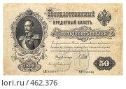 Купить «Государственный Кредитный Билет, пятьдесят рублей, 1899 год, аверс», фото № 462376, снято 13 марта 2019 г. (c) Геннадий Соловьев / Фотобанк Лори