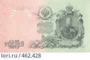 Царская Россия. 25 рублей 1909 года. Стоковое фото, фотограф Фиронов Максим / Фотобанк Лори