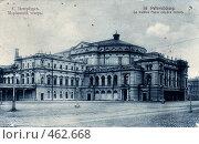 Купить «Санкт-Петербург, Мариинский театр», фото № 462668, снято 31 марта 2020 г. (c) Retro / Фотобанк Лори
