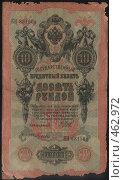 Купить «10 рублей,  1909 год, лицевая сторона купюры», фото № 462972, снято 16 февраля 2019 г. (c) Елена Ликина / Фотобанк Лори