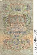 Купить «Банкнота достоинством 5 рублей, 1947 год, СССР (оборотная сторона)», фото № 464300, снято 21 февраля 2019 г. (c) Эдуард Межерицкий / Фотобанк Лори