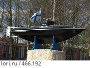 Купить «Гатчина.Макет подводной лодки», фото № 466192, снято 2 мая 2008 г. (c) Юрий Каркавцев / Фотобанк Лори