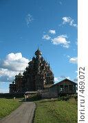 Купить «Остров Кижи. Кижский музей заповедник деревянного зодчества», фото № 469072, снято 4 августа 2008 г. (c) Морковкин Терентий / Фотобанк Лори