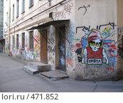 Купить «Питерский дворик», фото № 471852, снято 26 мая 2008 г. (c) Светлана Кудрина / Фотобанк Лори