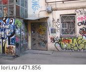 Купить «Питерский дворик», фото № 471856, снято 26 мая 2008 г. (c) Светлана Кудрина / Фотобанк Лори