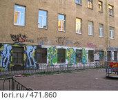 Купить «Питерский дворик», фото № 471860, снято 26 мая 2008 г. (c) Светлана Кудрина / Фотобанк Лори