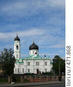 Купить «Собор Архангела Михаила. Ораниенбаум», фото № 471868, снято 21 сентября 2008 г. (c) Юлия Подгорная / Фотобанк Лори