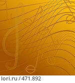 Купить «Абстрактный музыкальный фон», иллюстрация № 471892 (c) Юрий Борисенко / Фотобанк Лори