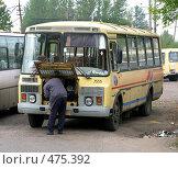 Купить «Автобусный парк. Ремонт автобуса ПАЗ», фото № 475392, снято 21 сентября 2008 г. (c) Юлия Подгорная / Фотобанк Лори
