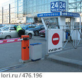 Купить «Парковка на Сенной», фото № 476196, снято 23 сентября 2008 г. (c) Морковкин Терентий / Фотобанк Лори