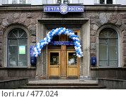Купить «Почтовое отделение после праздника. Псков.», фото № 477024, снято 13 ноября 2018 г. (c) Полина Столбушинская / Фотобанк Лори