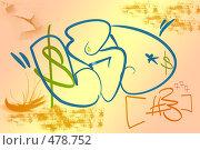 Лсд-граффити. Стоковая иллюстрация, иллюстратор Бурнос Андрей / Фотобанк Лори