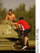 Обед на танке (2008 год). Редакционное фото, фотограф Смирнова Лидия / Фотобанк Лори