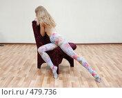 Купить «Девушка в фантазийных колготках, сидящая на стуле», фото № 479736, снято 12 января 2008 г. (c) Олег Тыщенко / Фотобанк Лори