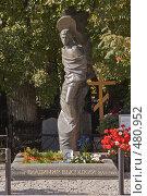 Купить «Ваганьковское кладбище. Могила Владимира Высоцкого», фото № 480952, снято 26 сентября 2008 г. (c) Эдуард Межерицкий / Фотобанк Лори
