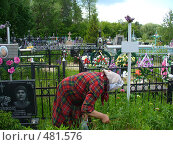 Купить «Кладбище - уборка могилки», фото № 481576, снято 11 июня 2006 г. (c) Нетичук Александр / Фотобанк Лори