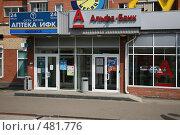 Купить «По соседству аптека и банк», эксклюзивное фото № 481776, снято 11 мая 2008 г. (c) Игорь Веснинов / Фотобанк Лори